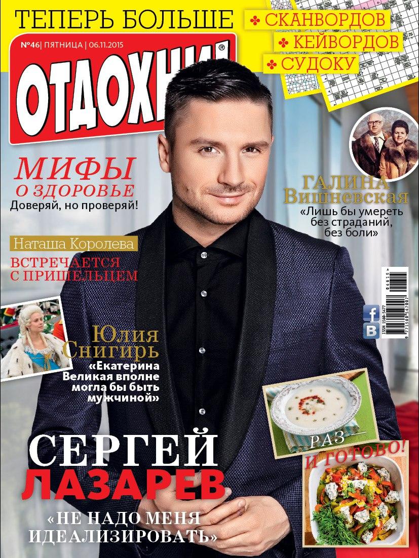 Сергей Лазарев на обложке журнала