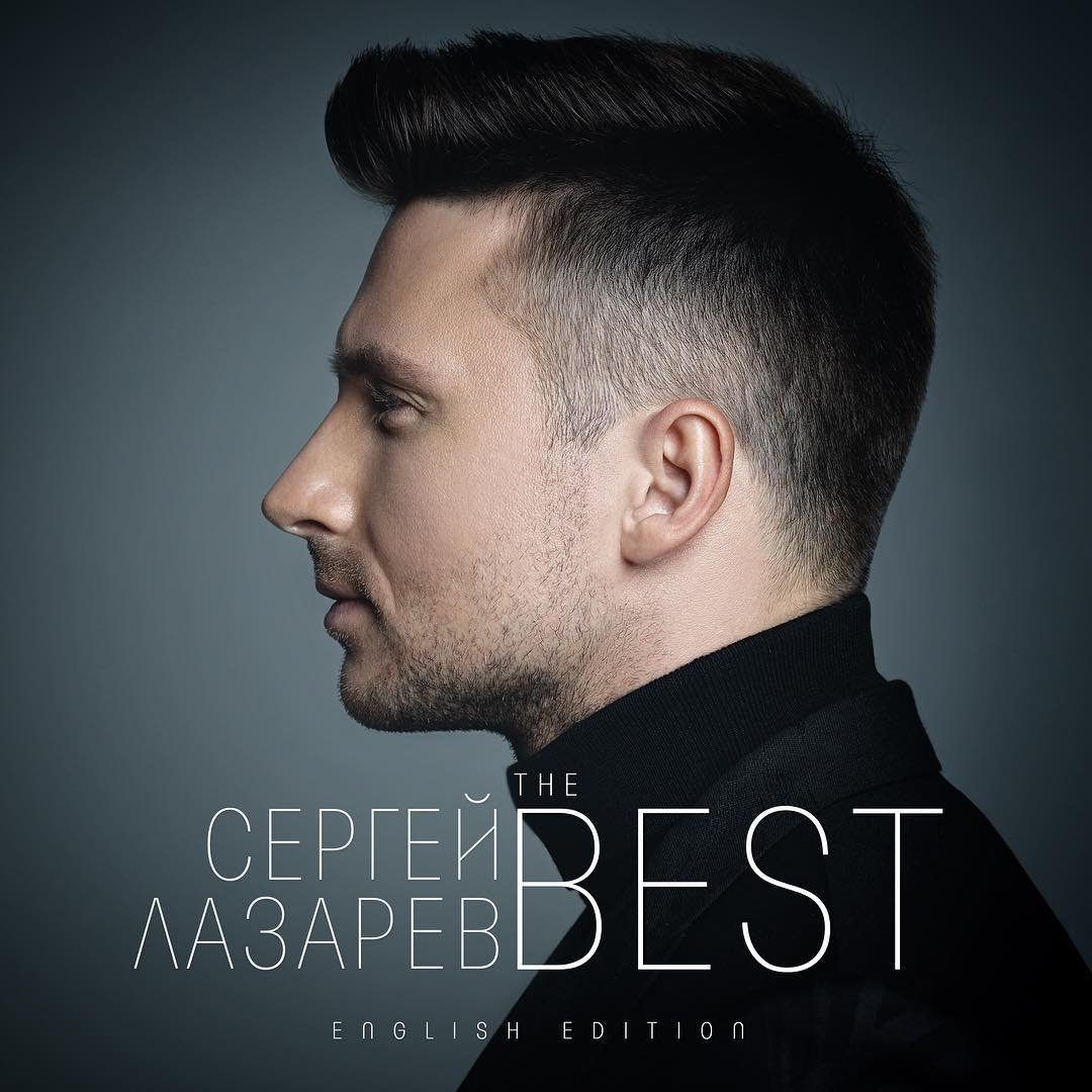 sergey lazarev the best скачать