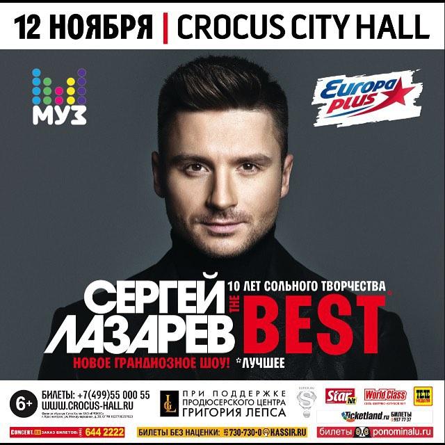 сергей лазарев the best 12 ноября