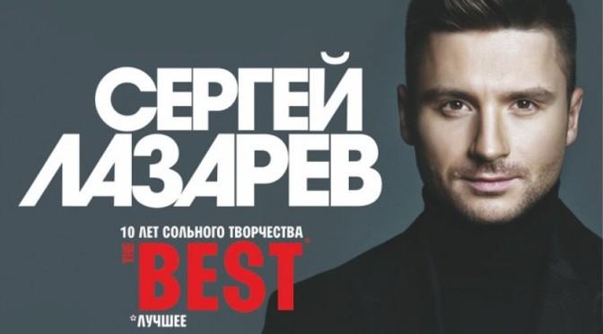 В Брянске выступит известный певец Сергей Лазарев