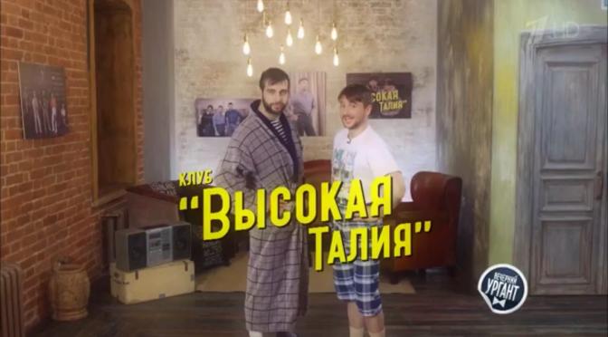 Клуб Высокая талия – Вечерний Ургант – Первый канал