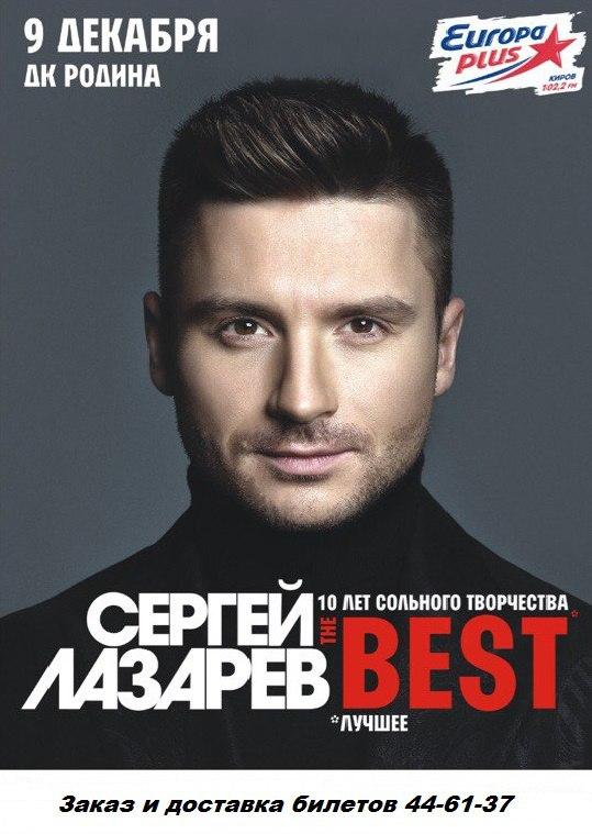 Приглашение на концерт 9.12.15 в г. Кирове