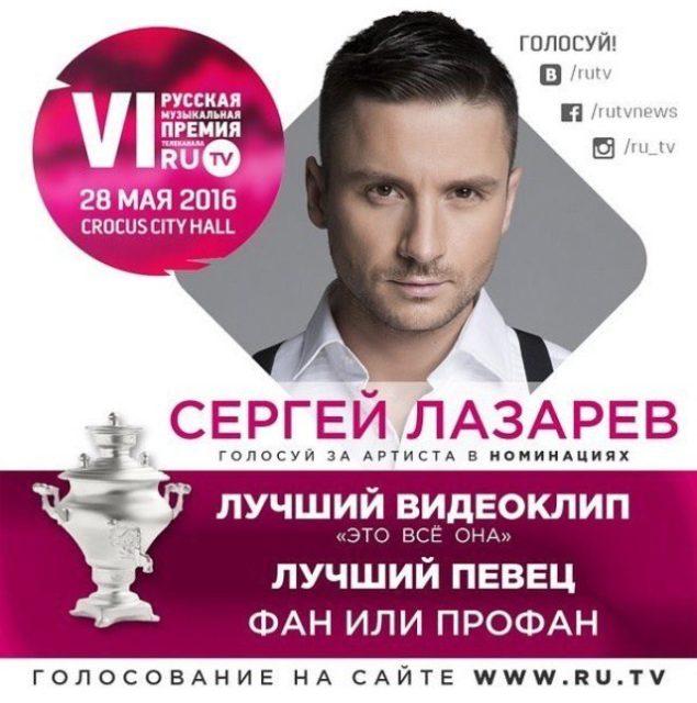 Сергей Лазарев RU TV