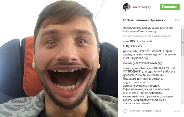Сергей Лазарев напугал пользователей соцсети своей фотографией