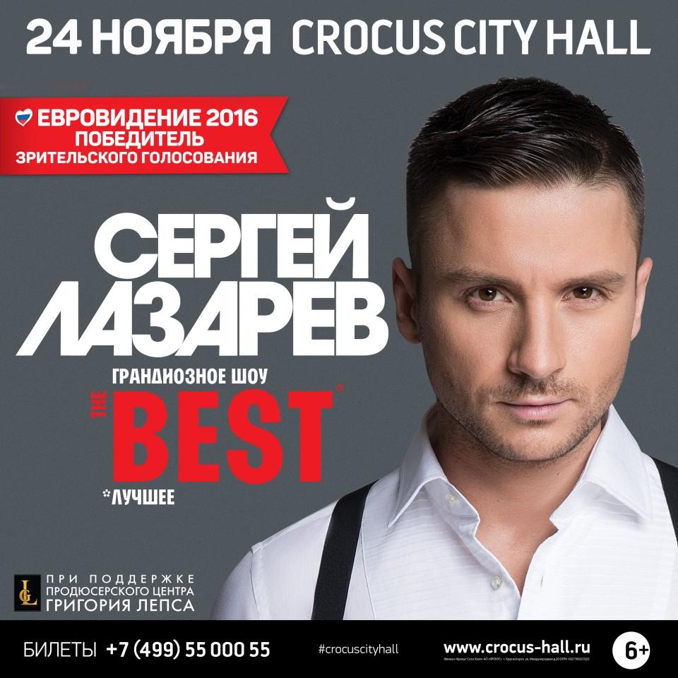 Сергей Лазарев в Крокус Сити Холле — 24 ноября 2016!