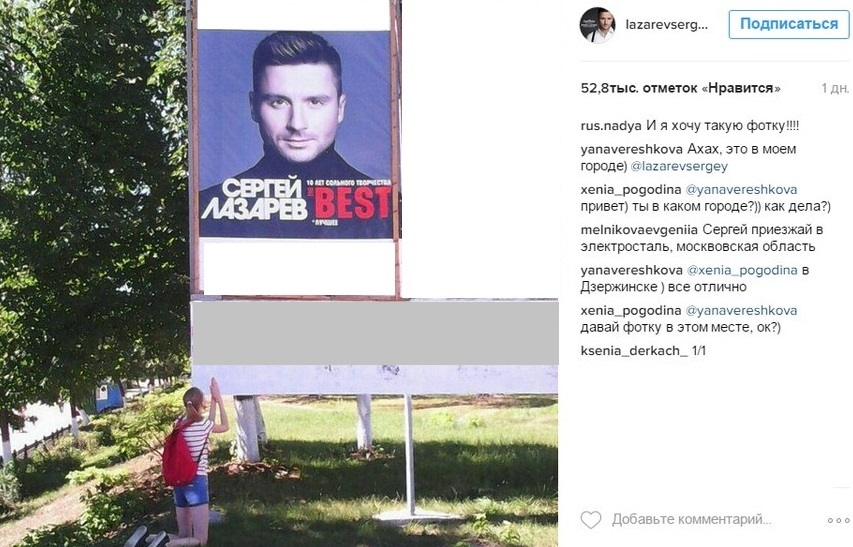 Сергей Лазарев разместил в Сети фотографию нижегородки