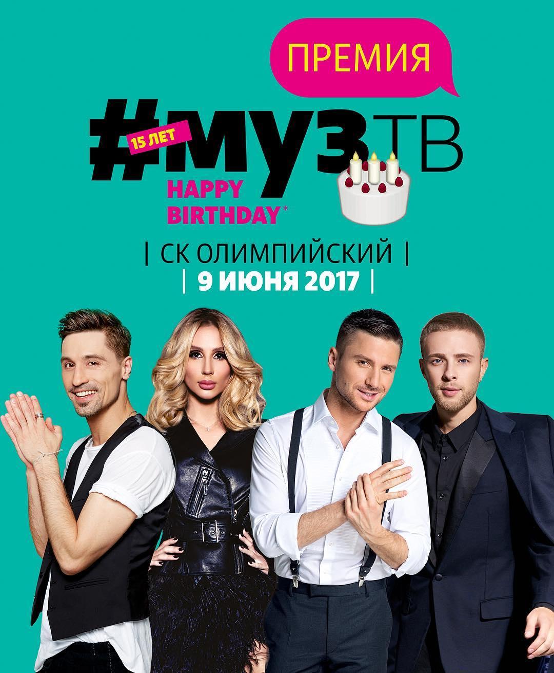 Сергей Лазарев МУЗ-ТВ 2017