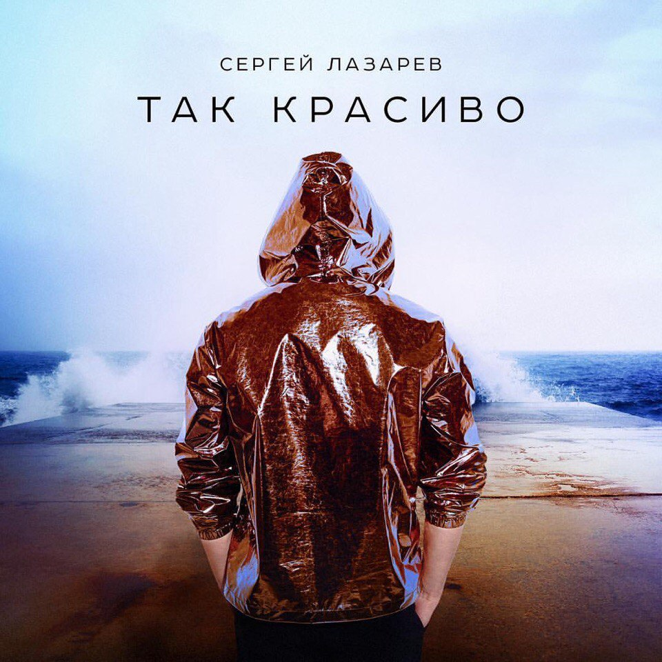 Сергей Лазарев Так красиво скачать бесплатно
