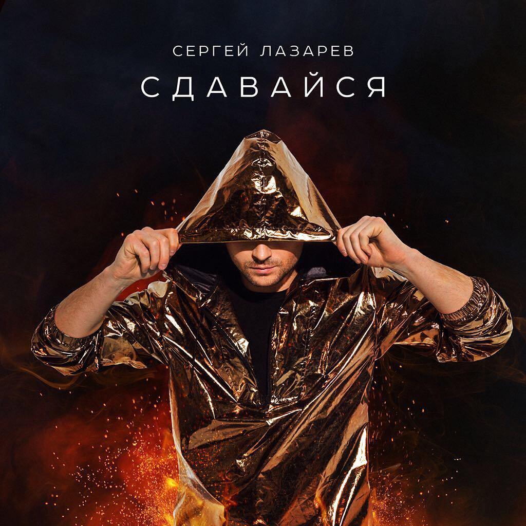 Сергей Лазарев Сдавайся скачать бесплатно