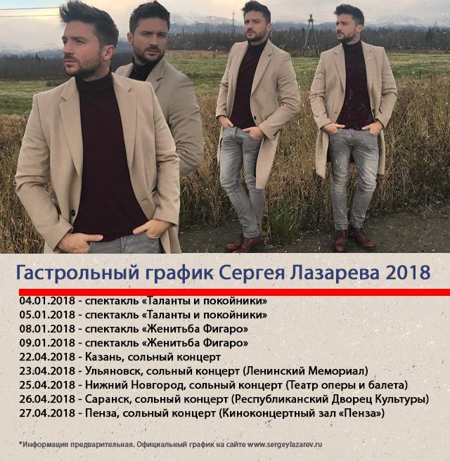Гастрольный график Сергея Лазарева 2018