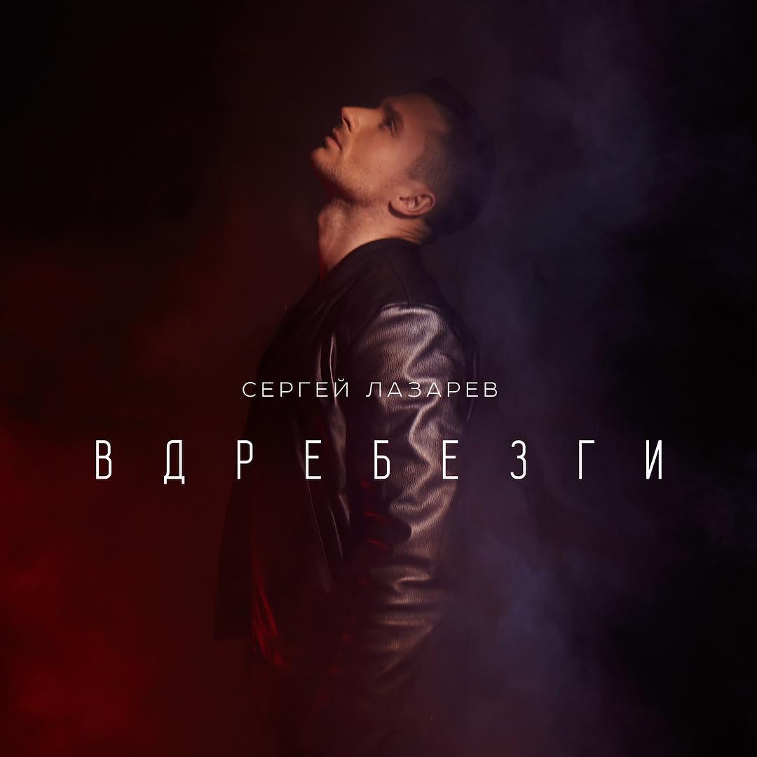 Сергей Лазарев Вдребезни скачать бесплатно