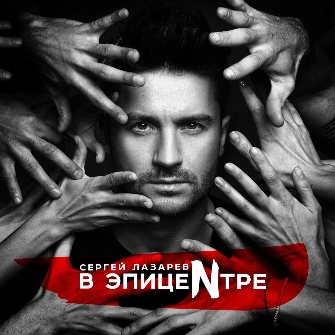 Новый альбом Сергея Лазарева