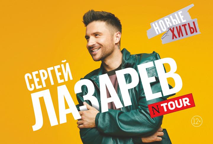 Сергей Лазарев представляет грандиозный «N-tour» с головокружительным шоу!